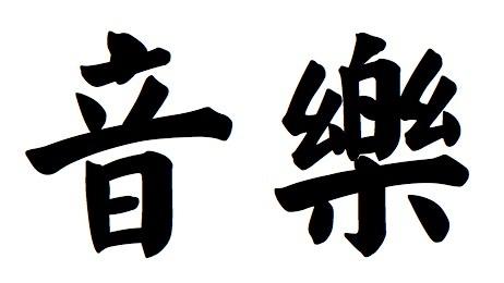 17 Most Popular Chinese Tattoo Designs And Meanings Styles At Life