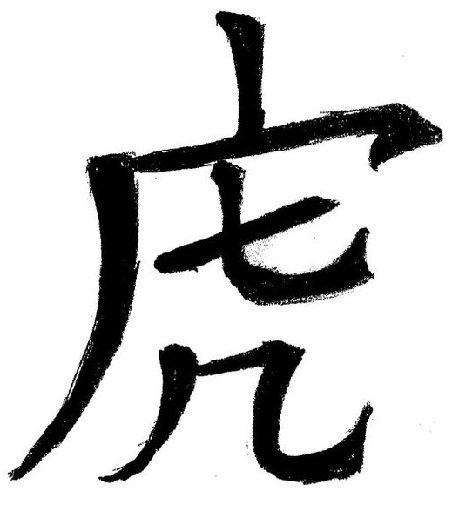 b3b9e42b4 17 Most Popular Chinese Tattoo Designs And Meanings | Styles At Life
