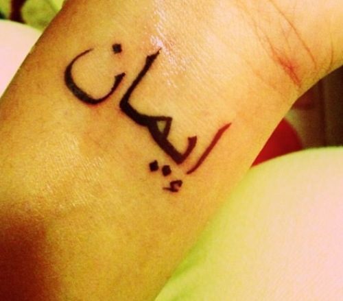 20 Most Popular Arabic Tattoo Designs And Meanings Styles At Life