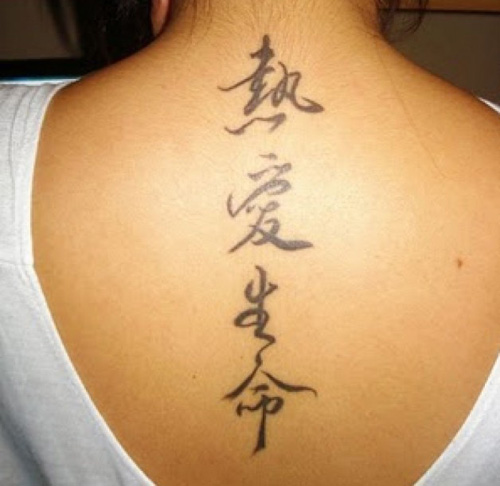 Chinese Letter Tattoo