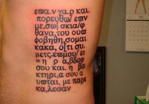 achilles in greek letters