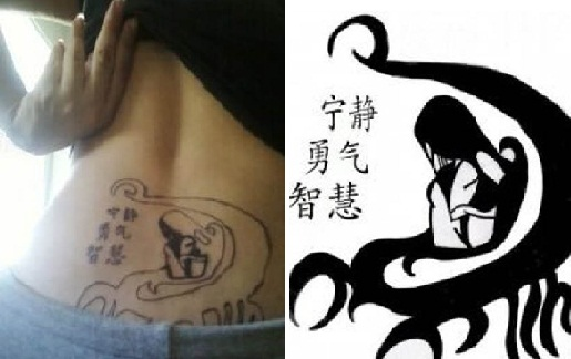 scorpio-kanji-tattoo-design-on-lower-back