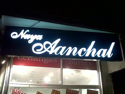 boutiques-in-lucknow-naya-aanchal-boutique