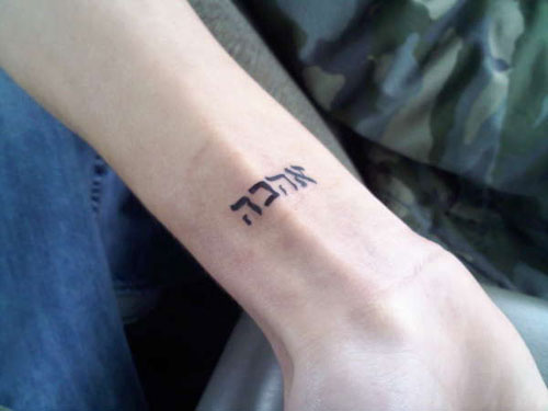 For Wrist Hebrew Tattoo