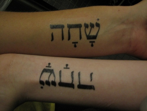Mirror Reflection Hebrew Tattoo
